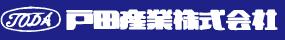 戸田産業株式会社