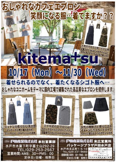 2016kitema+suキャンペーン(2)
