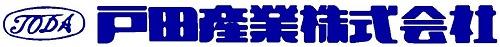 戸田ロゴb