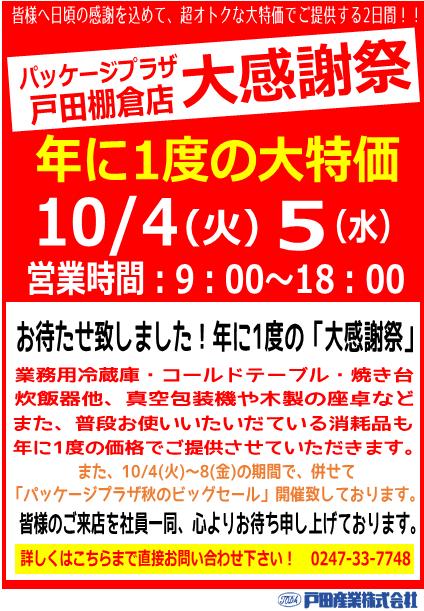 2016棚倉営業所(PP)