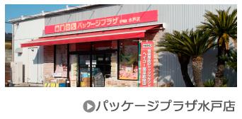 パッケージプラザ水戸店