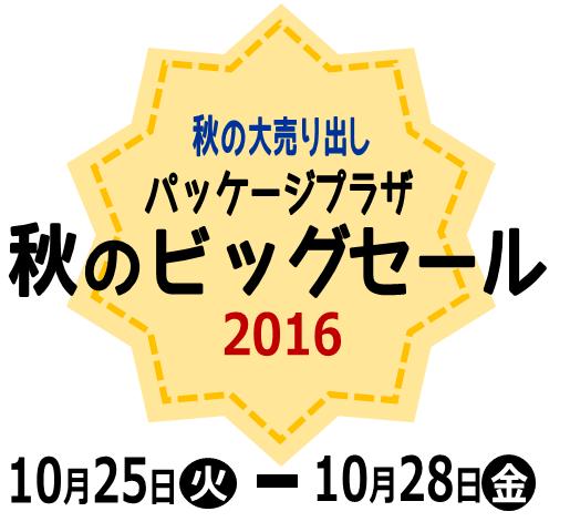 2016秋PPセール
