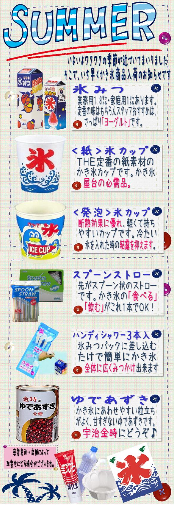 3夏氷みつ2014